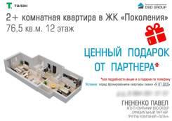 2-комнатная, переулок Батарейный 1. Центральный, агентство, 76,5кв.м.