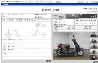 Honda Tact. 50куб. см., исправен, без птс, с пробегом