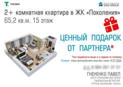 2-комнатная, переулок Батарейный 1. Центральный, агентство, 65,2кв.м.