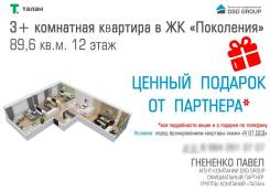 3-комнатная, переулок Батарейный 1. Центральный, агентство, 89,6кв.м.