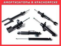 Амортизаторы в Красноярске. Гарантия!