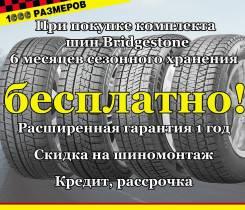 Bridgestone Blizzak Revo GZ. зимние, без шипов, новый