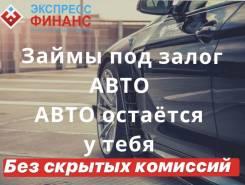 Займы под Залог АВТО. Машина остаётся у вас!