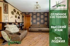 1-комнатная, улица Чкалова 30. Вторая речка, агентство, 29,8кв.м.