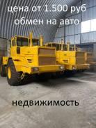 Кировец К-701. Продам трактора К-701 с кап ремонта, гарантия 1год. Под заказ