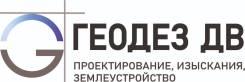 "Инженер-геодезист. ООО ""ПИК ""ГеодезДВ"". Улица Каштановая 23"