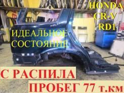 Крылья задние в сборе (ЦВЕТ зеленый G82P) Honda CR-V RD1 б/п по РФ