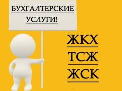 Ведение бухгалтерского и налогового учета ЖКХ, ТСЖ, ЖСК