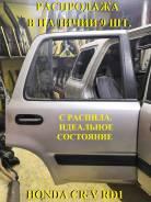 Дверь правая задняя в сборе ( ЦВЕТ NH595М ) Honda CR-V RD1 Б/П по РФ