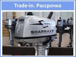 Sharmax. 5,00л.с., 2-тактный, бензиновый, нога S (381 мм), 2020 год