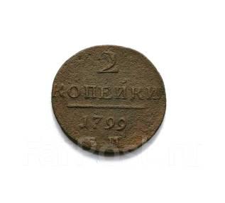 2 копейки Павел I 1799 г. ЕМ