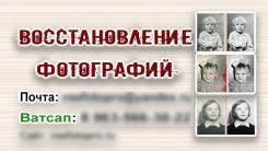 Реставрация фотографий.