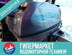 Mikatsu. 15,00л.с., 2-тактный, бензиновый, нога S (381 мм), 2020 год. Под заказ из Новосибирска