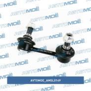 Стойка стабилизатора передняя правая Avtomoe AMSL0149