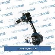 Стойка стабилизатора переднего левая Avtomoe AMSL0150