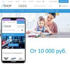 Создание сайтов - Магазины, Лендинги, Визитки. от 10000 БЕЗ Предоплаты