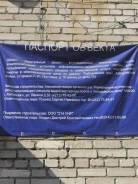 2-комнатная, с. Гаровка-2 , улица Почтовая 15. агентство, 45,1кв.м.