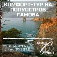 Полуостров Гамова.