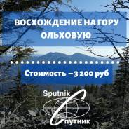 Гора Ольховая.