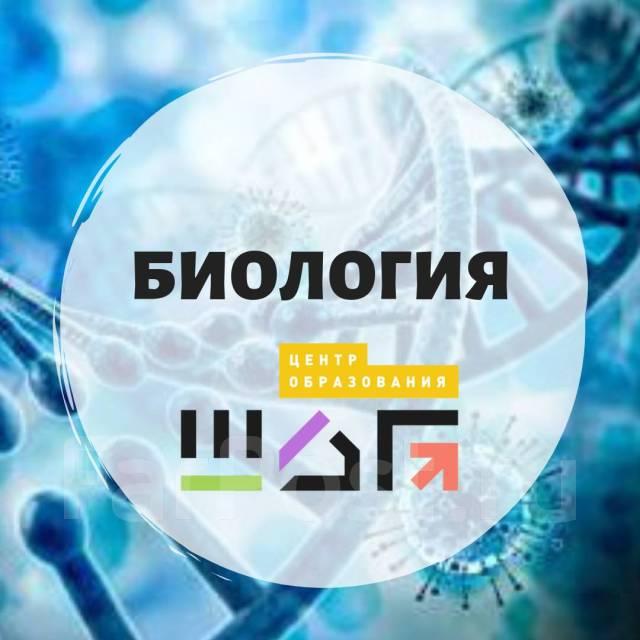 Podgotovka K Ege I Oge Po Biologii 2021 Repetitory I Individualnoe Obuchenie V Ussurijske