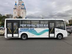 ПАЗ Вектор Next. Новая Модель Vector NEXT 8.8 Доступная Среда, 71 место, В кредит, лизинг