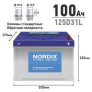 Nordix. 100А.ч., Обратная (левое)