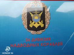 Оператор. 36 Дивизия надводных кораблей ТОФ. Приморский край г. ВЛАДИВОСТОК
