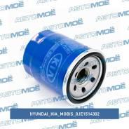 Фильтр масляный Hyundai/Kia/Mobis 0JE1514302