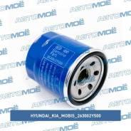 Фильтр масляный Hyundai/Kia/Mobis 263002Y500
