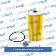 Фильтр масляный (картридж) Hyundai/Kia/Mobis 263202F100