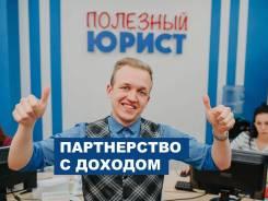 """Готовый бизнес, партнерство по франшизе """"Полезный Юрист"""""""