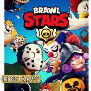 Развлекательная программа Brawl Stars / Бравл Старс от Квесткафе