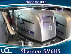 Sharmax. 6,00л.с., 2-тактный, бензиновый, нога S (381 мм), 2020 год