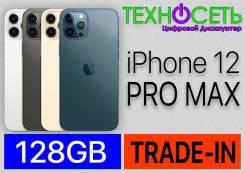 Apple iPhone 12 Pro Max. Новый, 128 Гб, Белый, Золотой, Синий, Черный, 3G, 4G LTE, NFC. Под заказ