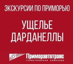 Ущелье Дарданеллы. 18.10.2020 г.
