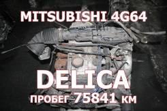 Двигатель Mitsubishi 4G64 Контрактный | Установка, Гарантия