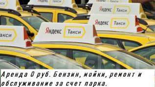 Водитель такси. ООО ТК Корона. Переулок Облачный 62а