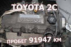 Двигатель Toyota 2C Контрактный | Установка, Гарантия