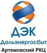 Агент по сбыту энергии. П.Вольно-Надеждинское, ул.Пушкина, 51