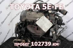 Двигатель Toyota 5E-FE Контрактный | Установка, Гарантия