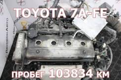 Двигатель Toyota 7A-FE Контрактный   Установка, Гарантия