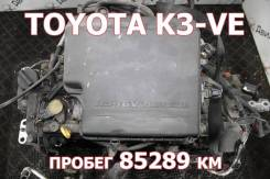 Двигатель Toyota K3-VE Контрактный | Установка, Гарантия