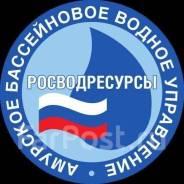 Ведущий специалист-эксперт. Отдел водных ресурсов Амурского БВУ по Приморскому краю. Проспект Океанский 29
