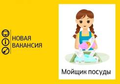"""Кухонный работник. ООО """"Розничные технологии 27"""". Улица Трёхгорная 80"""
