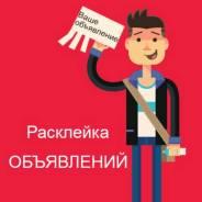 Расклейщик. И.П. Помыканов В.Ю. Город хабаровск