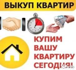 Купим1,2 комнатную квартиру в Николаевске на Амуре. От агентства недвижимости или посредника