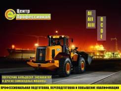 Машинист Экскаватора, Бульдозера, Тракторист машинист, Тракторные права