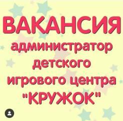 Аниматор-администратор. ИП Ланец А.В. Улица Малиновского 1д