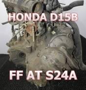 АКПП Honda D15B Контрактная | Установка, Гарантия, Кредит