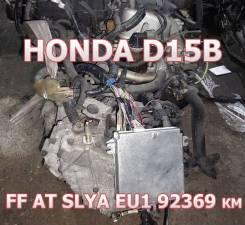 АКПП Honda D15B Контрактная   Установка, Гарантия, Кредит